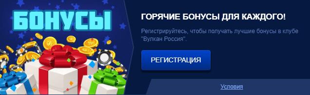Бонусы для членов клуба Вулкан Россия