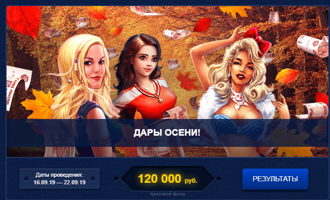 Лотерея на официальном зеркале казино Вулкан Россия
